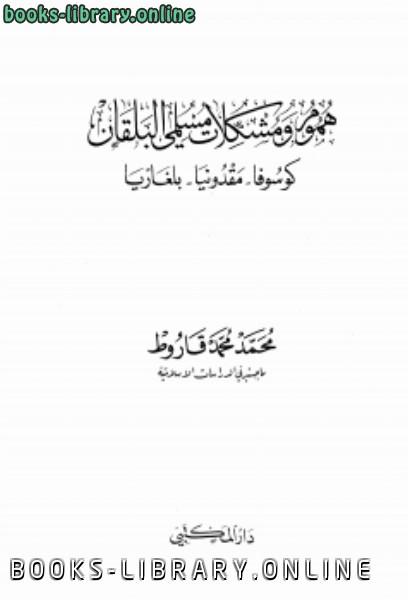 ❞ كتاب هموم ومشكلات --مسلمي البلقان كوسوفا مقدونيا بلغاريا- ❝