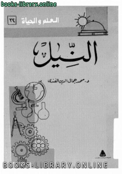 كتاب النيل