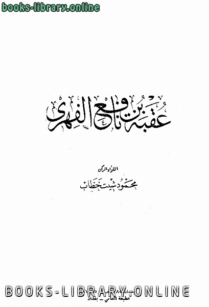 كتاب عقبة بن عامر الفهرى