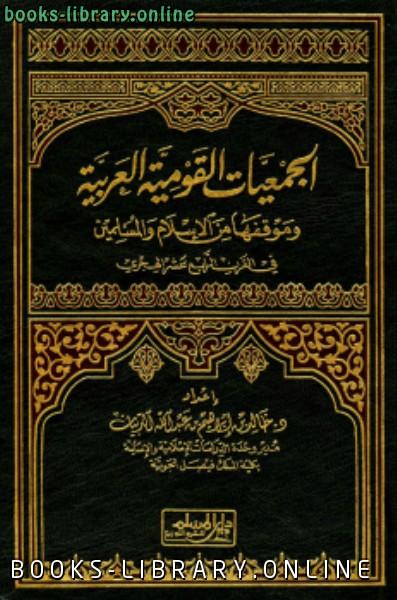 كتاب الجمعيات القومية العربية وموقفها من الإسلام والمسلمين في القرن الرابع عشر الهجري