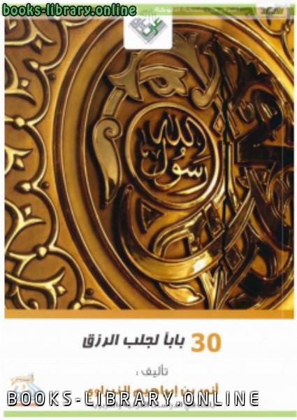 ❞ كتاب ثلاثون سببا لجلب الرزق ❝  ⏤ أنور إبراهيم النبراوي