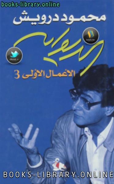 ❞ كتاب الأعمال الأولى جـ 3 ❝  ⏤ محمود درويش
