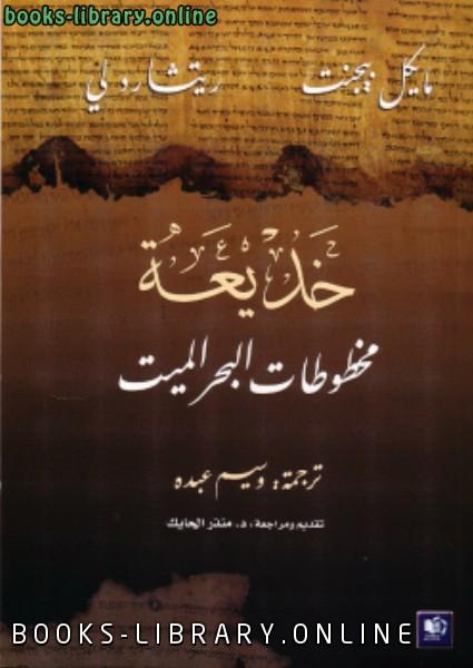 تحميل مخطوطات البحر الميت pdf