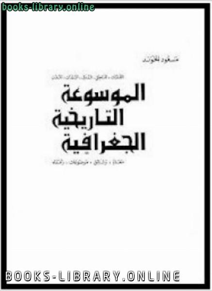 ❞ كتاب الموسوعة التاريخية الجغرافية الجزء الرابع ❝  ⏤ مسعود الخوند