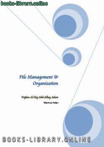 ❞ كتاب إدارة وتنظيم الملفات بلغة باسكال ❝
