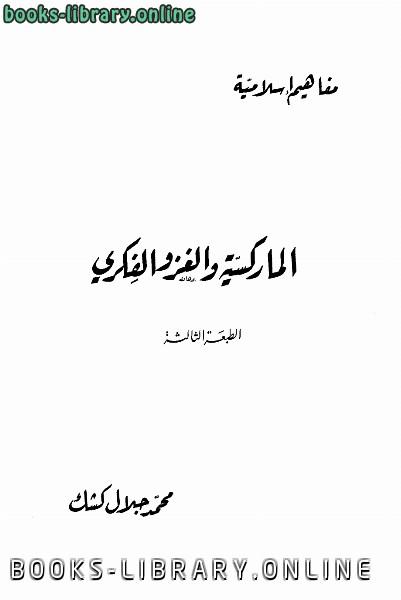 ❞ كتاب الماركسية والغزو الفكري ❝  ⏤ محمد جلال كشك