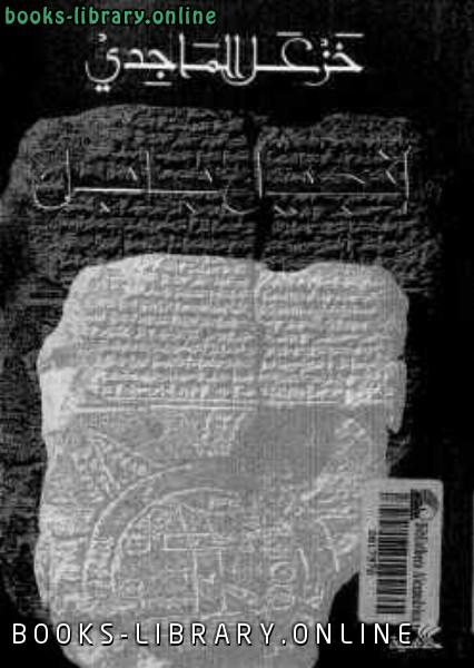 ❞ كتاب إنجيل باب ❝  ⏤ خزعل الماجدي