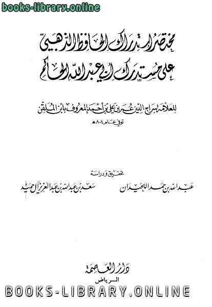 كتاب مختصر استدراك الحافظ الذهبي على مستدرك أبي عبد الله الحاكم