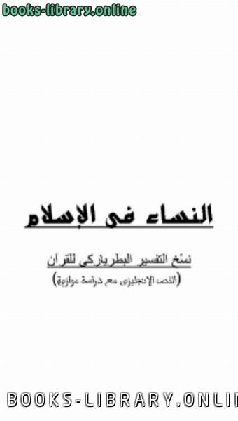 كتاب النساء في الإسلام