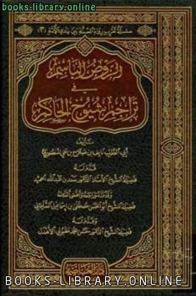 كتاب الروض الباسم في تراجم شيوخ الحاكم
