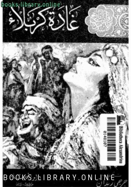 كتاب غادة كربلاء نسخة (دار الجيل)