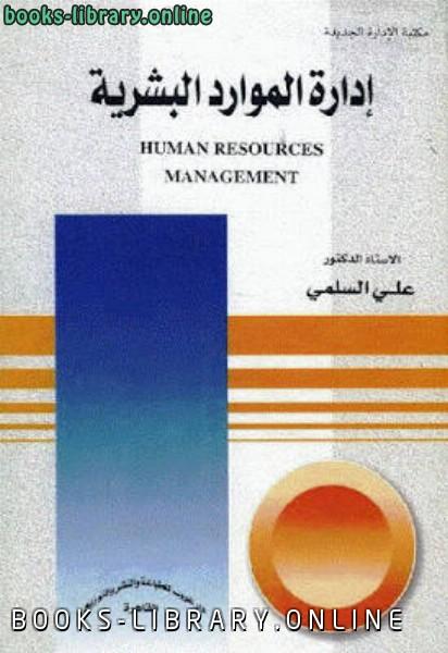 كتاب إدارة الموارد البشرية