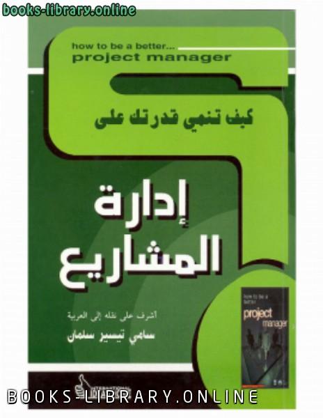 ❞ كتاب كيف تنمي قدرتك على .. إدارة المشاريع ❝  ⏤ د.سامي تيسير سلمان