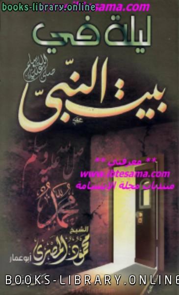 ❞ كتاب ليلة في بيت النبي ❝