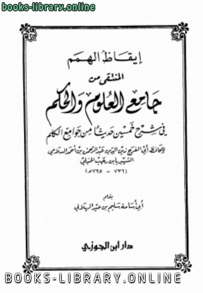 كتاب إيقاظ الهمم المنتقى من جامع العلوم والحكم