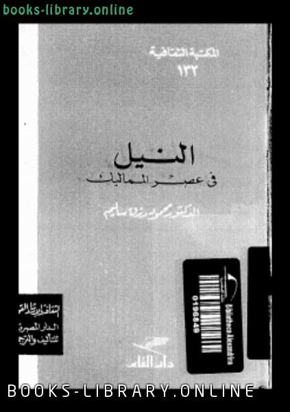 ❞ كتاب النيل فى عصر المماليك ❝  ⏤ د. محمد رزق سليم