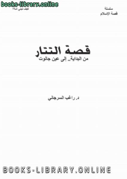 كتاب قصة التتار
