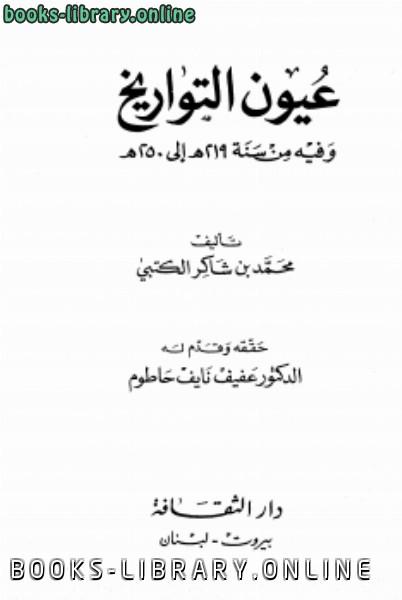 ❞ كتاب عيون التاريخ وفيه من سنة 219 إلى سنة 250هـ ❝  ⏤ محمد بن شاكر الكتبي