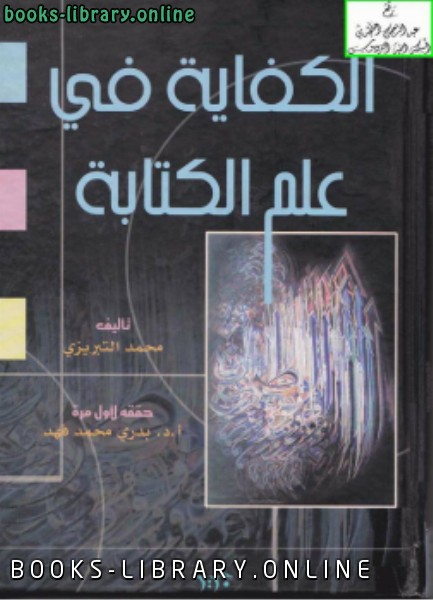 كتاب الكفاية في علم الة نسخة مصورة