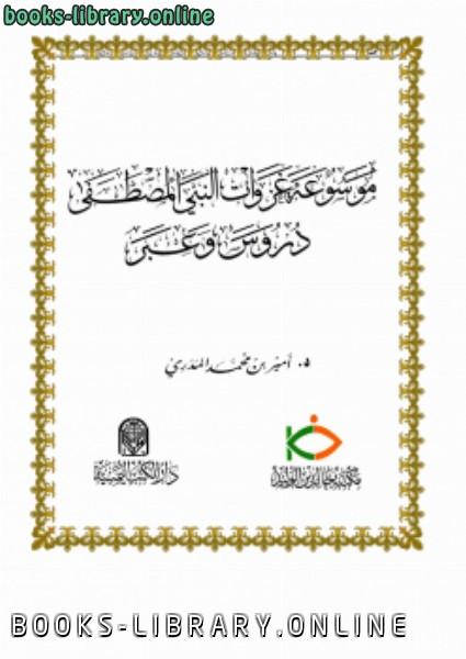 كتاب موسوعة غزوات النبي المصطفى دروس وعبر