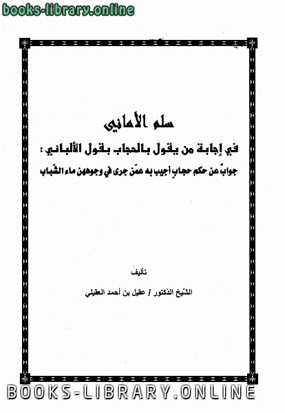 تحميل كتاب اليواقيت الثمينة في صفات السمينة pdf
