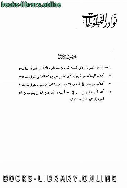 كتاب نوادر المخطوطات طالحلبي