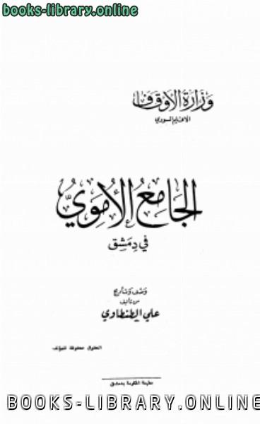 ❞ كتاب الجامع الأموي في دمشق ط الحكومة ❝  ⏤ علي الطنطاوي