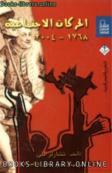 ❞ كتاب الحركات الإجتماعية 1768-2004 ❝  ⏤ تشارلز تلى