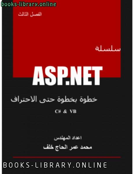 ❞ كتاب سلسلة ASP.NET خطوة بخطوة حتى الاحتراف الفصل الثالث (فيجوال بيسك + سي شارب ) ❝