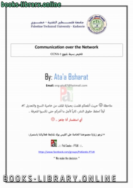 ❞ كتاب تلخيص بسيط لمنهج CCNA1 باللغة العربية ❝  ⏤ عطاء أحمد علي بشارات