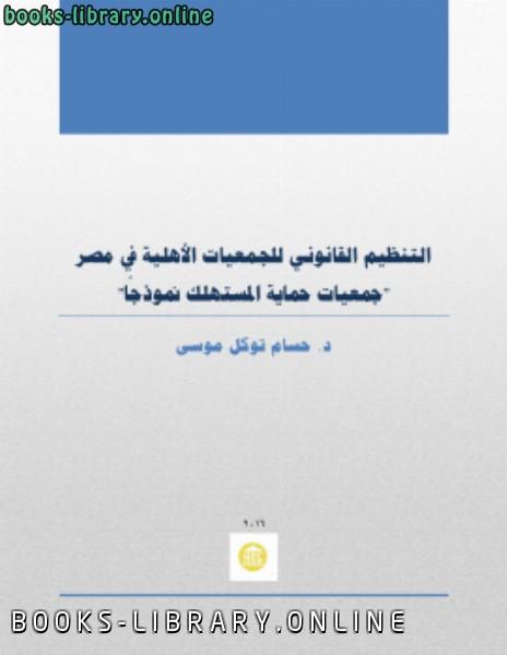 كتاب التنظيم القانوني للجمعيات الاهلية في مصر جمعيات حماية المستهلك نموذجا