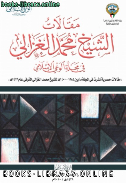 ❞ مجلة مقالات الشيخ في مجلة الوعي الإسلامي ❝  ⏤ محمد الغزالى