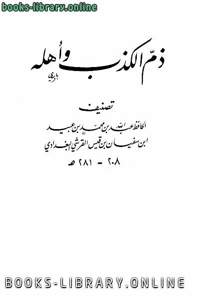❞ كتاب ذم الكذب وأهله ❝  ⏤ عبد الله محمد عبيد البغدادي أبو بكر ابن أبي الدنيا