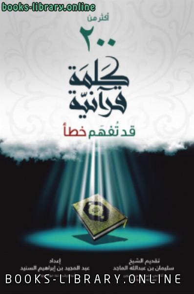 كتاب أكثر من 200 كلمة قرآنية قد تفهم خطأ