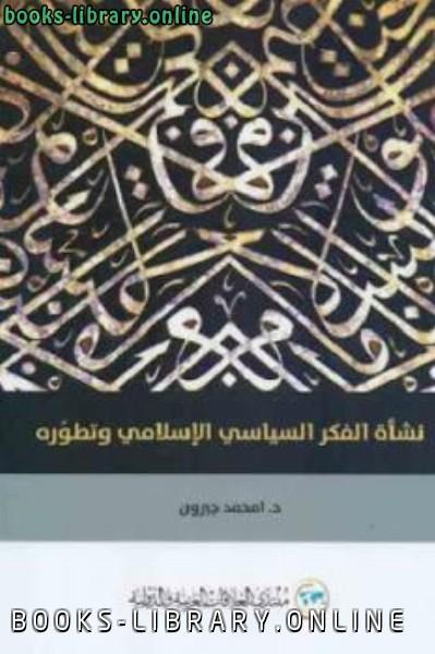 ❞ كتاب نشأة الفكر السياسي الإسلامي وتطوره ❝  ⏤ أمحمد جبرون