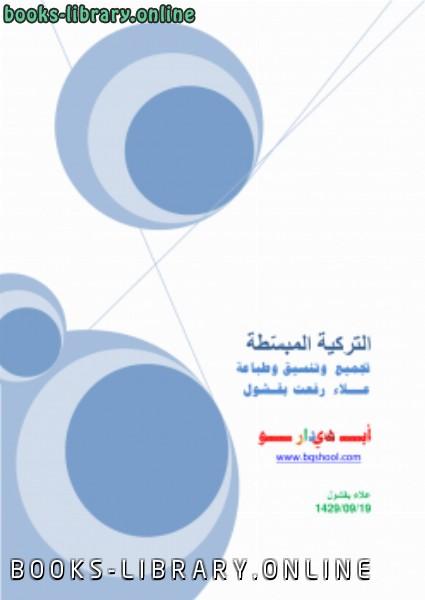 تحميل كتاب مصطلحات طبية