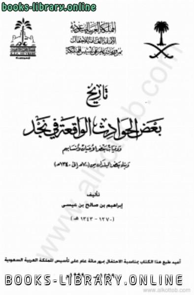 كتاب تاريخ بعض الحوادث الواقعة في نجد