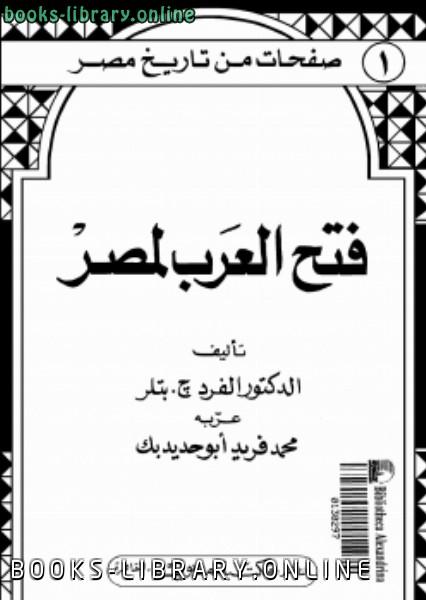 ❞ كتاب صفحات من تاريخ مصر فتح العرب لمصر ❝  ⏤ الفرد ج بتلر