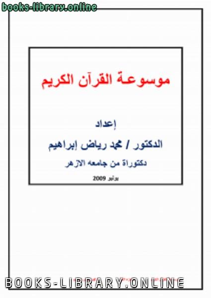 ❞ كتاب موسوعـة القرآن الكريم ❝