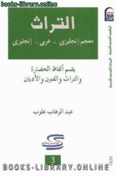 ❞ كتاب معجم ألفاظ التراث ❝  ⏤ عبد الوهاب علوب