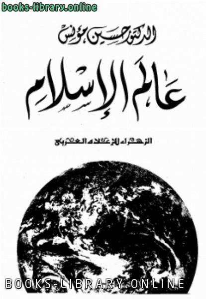 كتاب عالم الإسلام