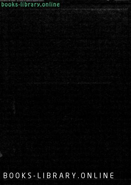 ❞ كتاب الفاروق عمر ❝  ⏤ د. محمد حسين هيكل