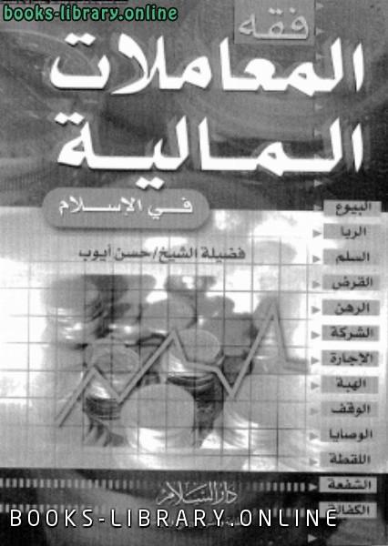 كتاب فقه المعاملات المالية فى الإسلام