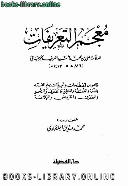 كتاب التعريفات pdf