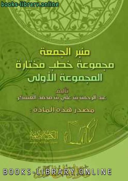 ❞ كتاب منبر الجمعة مجموعة خطب مختارة ❝  ⏤ عبد الرحمن بن علي العسكر