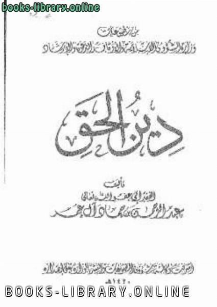 كتاب دين الحق
