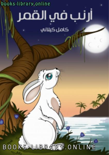 كتاب أرنب فى القمر