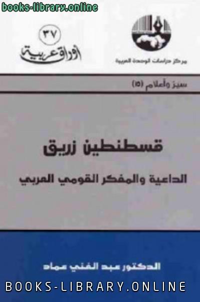 كتاب قسنطين زريق الداعية والمفكر القومي العربي