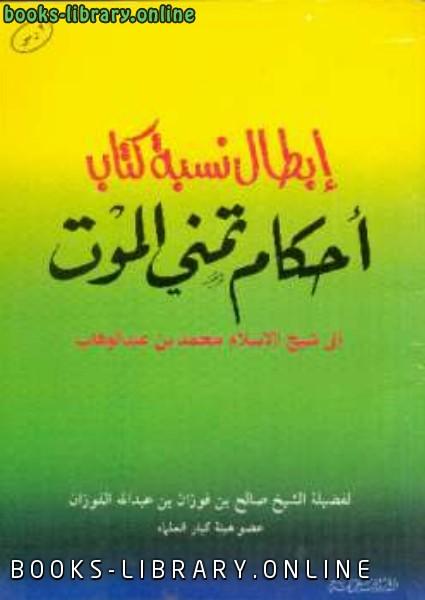 كتاب إبطال نسبة  أحكام تمني الموت إلى شيخ الإسلام محمد بن عبد الوهاب