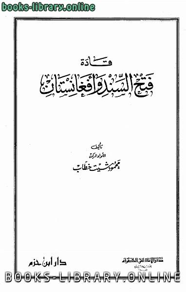 كتاب قادة فتح السند وأفغانستان